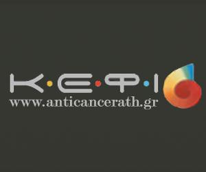 Σύλλογος Καρκινοπαθών Εθελοντών Φίλων Ιατρών