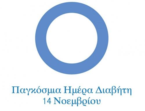 Ενημερωτική δράση για την Παγκόσμια Ημέρα Σακχαρώδη Διαβήτη