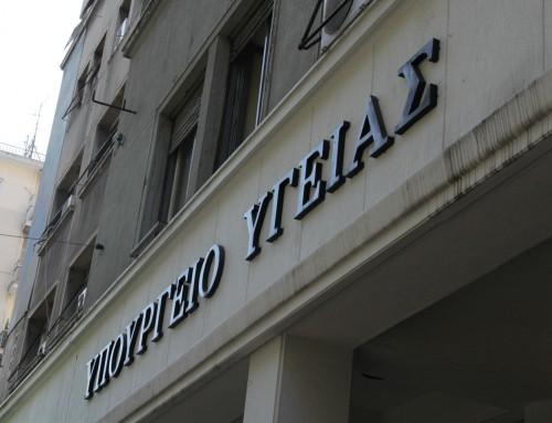 Η ΠΟΣΚΕ ζητά διευκρινήσεις από τον Υπουργό Υγείας κ. Ξανθό