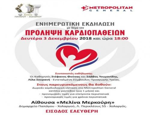 Πρόληψη καρδιοπαθειών και δωρεάν καρδιολογικός έλεγχος