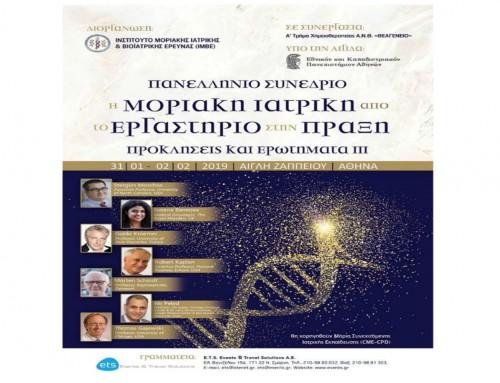 Η μοριακή ιατρική από το εργαστήριο στην πράξη