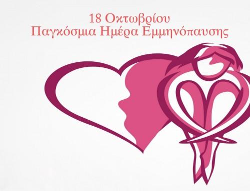 18 Οκτωβρίου – Παγκόσμια Ημέρα Εμμηνόπαυσης