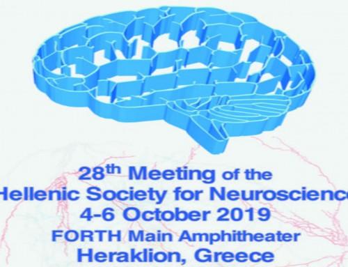 Συνέδριο της Ελληνικής Εταιρείας για τις Νευροεπιστήμες