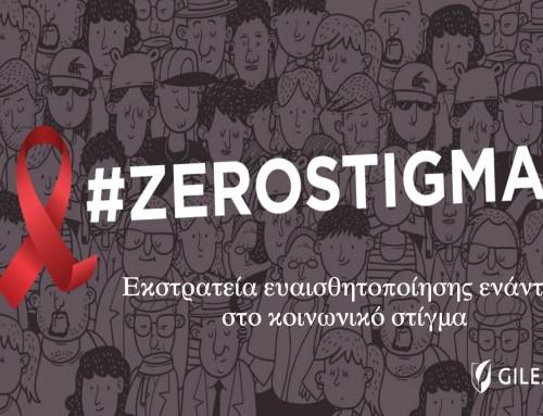 Εκστρατεία ευαισθητοποίησης ενάντια στο κοινωνικό στίγμα