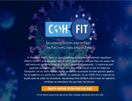 Παγκόσμια μελέτη υγείας και λειτουργικότητας COH-FIT (GR)