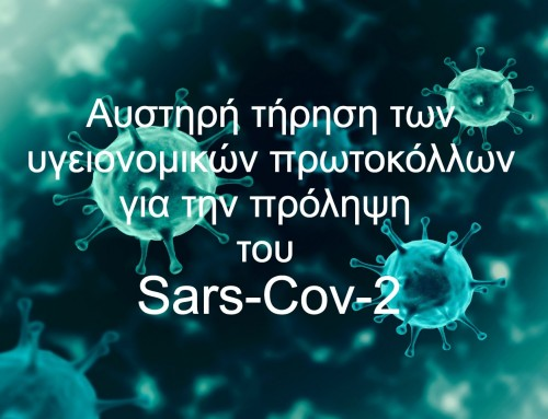 Sars-Cov-2: Αυστηρή τήρηση των υγειονομικών πρωτοκόλλων