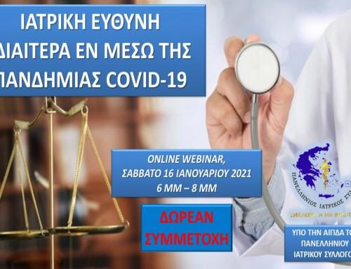 Περί ιατρικής ευθύνης ιδιαίτερα εν μέσω πανδημίας COVID-19