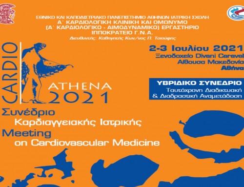 17ο Συνέδριο Καρδιαγγειακής Ιατρικής Cardio Athena 2021