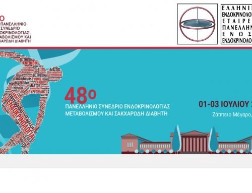 48ο Πανελλήνιο Συνέδριο Ενδοκρινολογίας, Μεταβολισμού & Διαβήτη