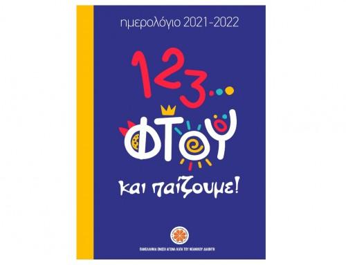 Ημερολόγιο για παιδιά και έφηβους με διαβήτη τύπου 1